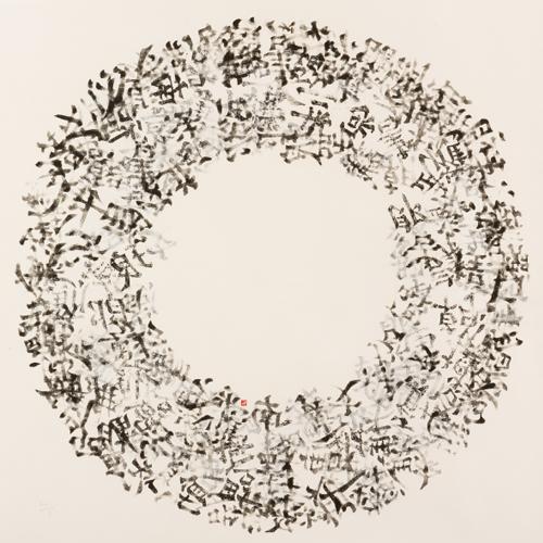Catherine Denis - Sphère Calligraphique - 86 x 86,5 cm